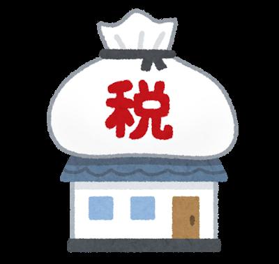 tochi_koteishisanzei_house